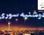 هدایای اینترنتی همراه اول در «دوشنبه سوری» مردادماه