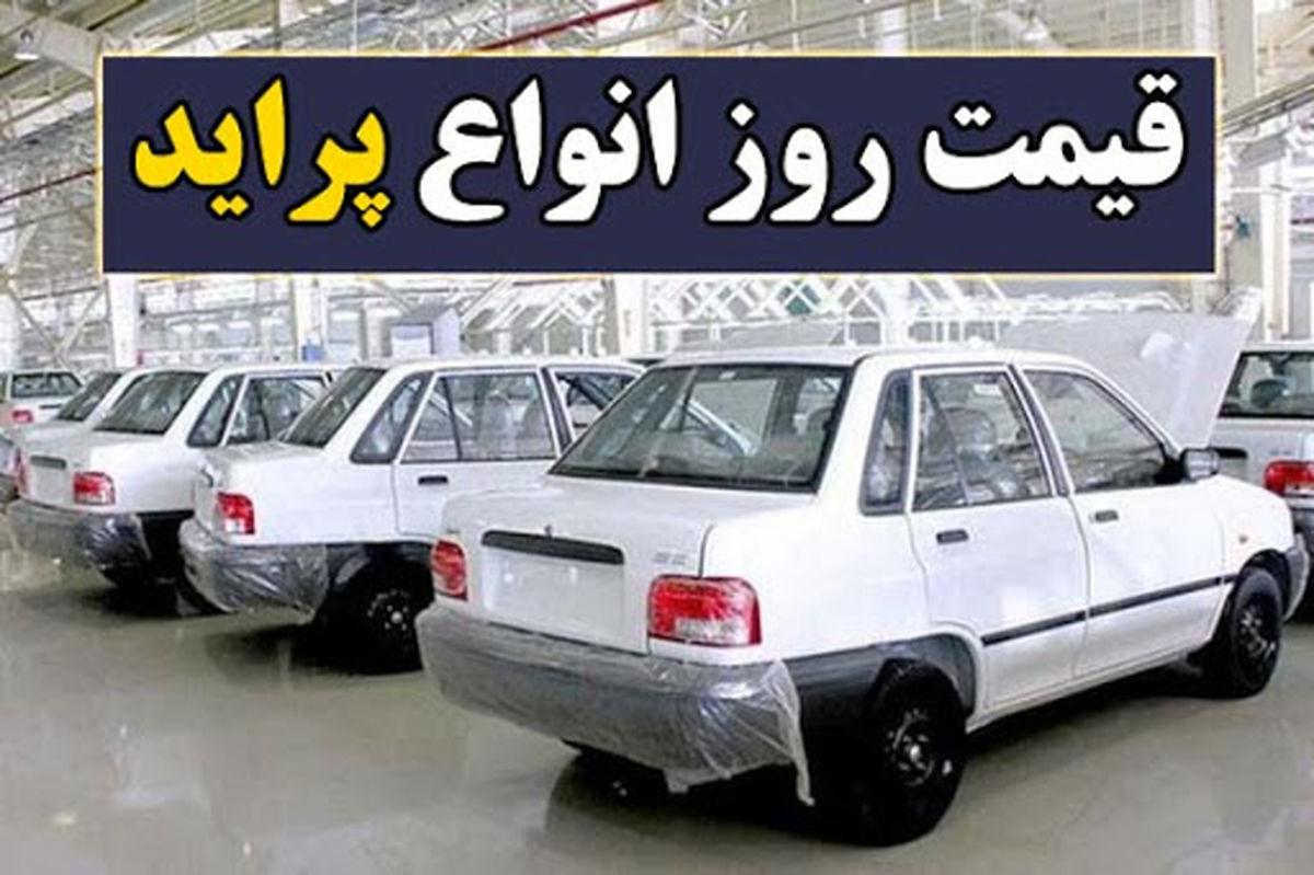 قیمت پراید امروز 29 مرداد + جدول قیمت خودرو