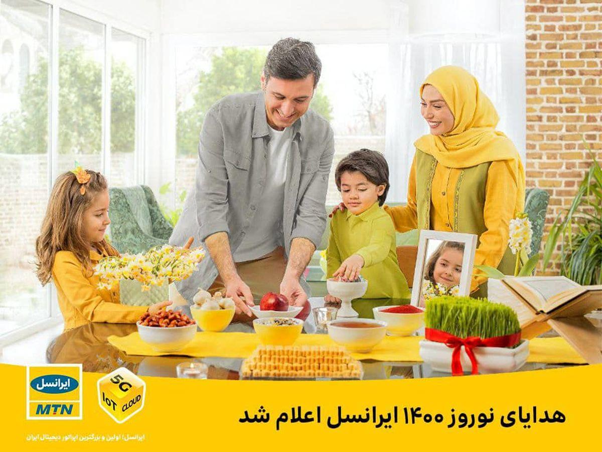 هدایای نوروز 1400 ایرانسل اعلام شد