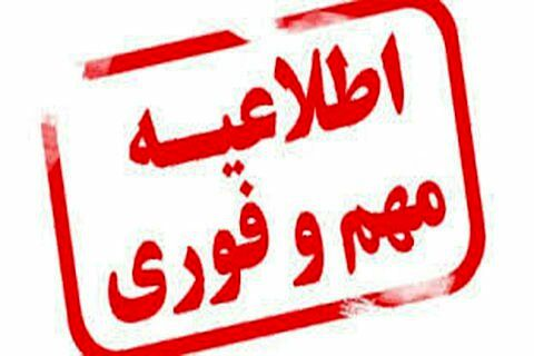 تعطیلی مدارس تهران دوشنبه 16 دی
