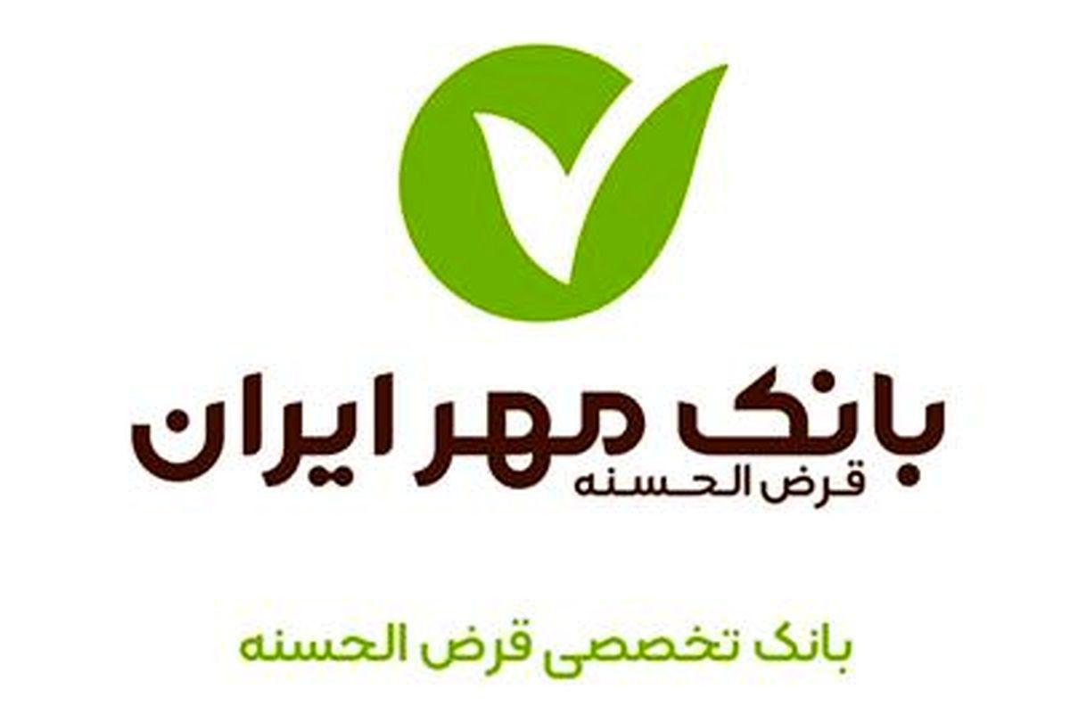 حمایت بانک قرض الحسنه مهر ایران از دانشجویان با اعطای وام کم بهره