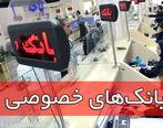 ساعت کار بانکهای خصوصی در ایام نوروز مشخص شد