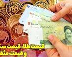 آخرین قیمت سکه در بازار تهران شنبه 6 مهر