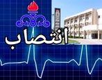 سرپرست بیمارستان صنایع پتروشیمی ماهشهر منصوب شد