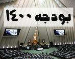 مجلس و دولت در بودجه 1400 به کار و تولید توجه کنند
