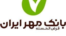 توفیق بانک مهر ایران برای پایین نگاه داشتن مطالبات معوق