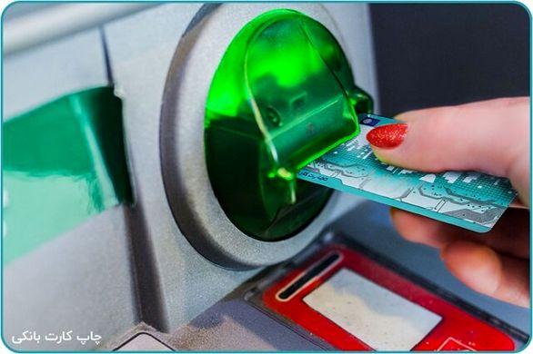 انواع کارت بانکی و کاربردهای آن