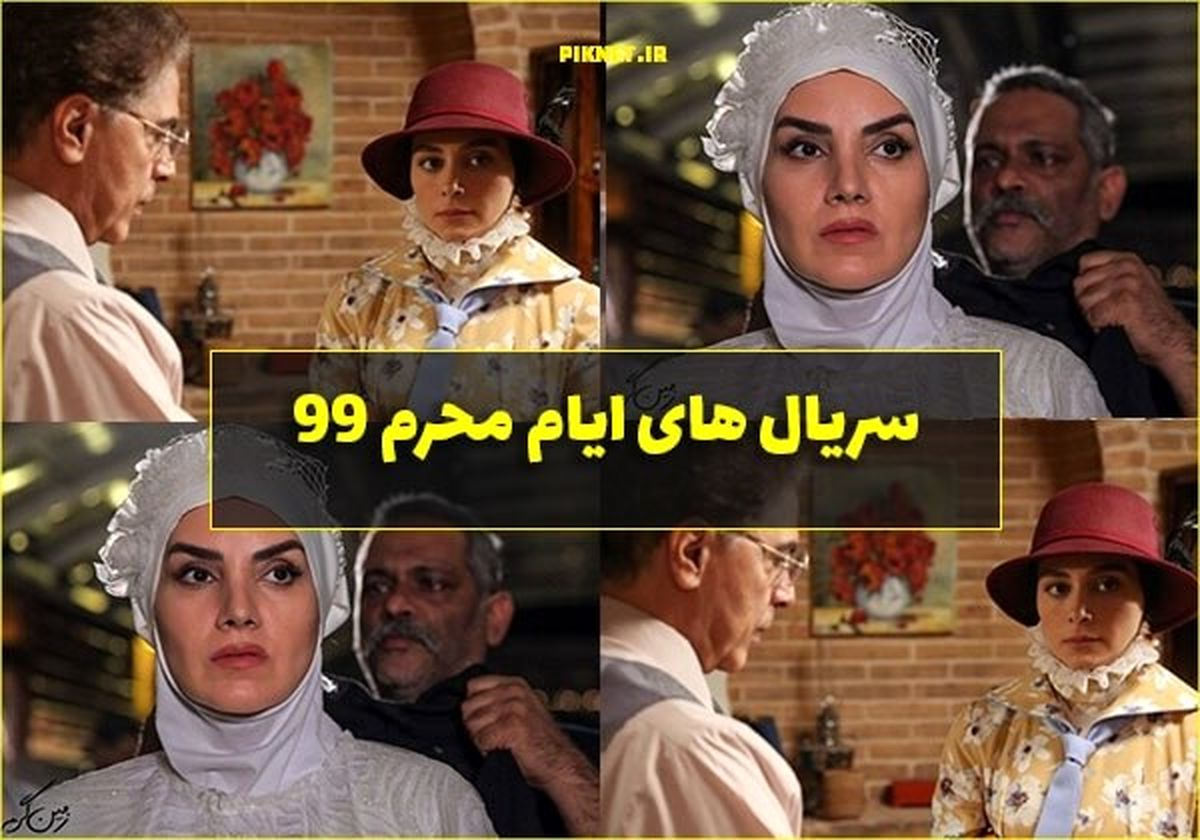 اسامی سریال های ماه محرم سال ۹۹ اعلام شد