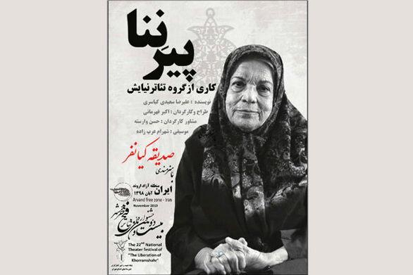 صدیقه کیانفر مهمان تئاتر فتح خرمشهر شد