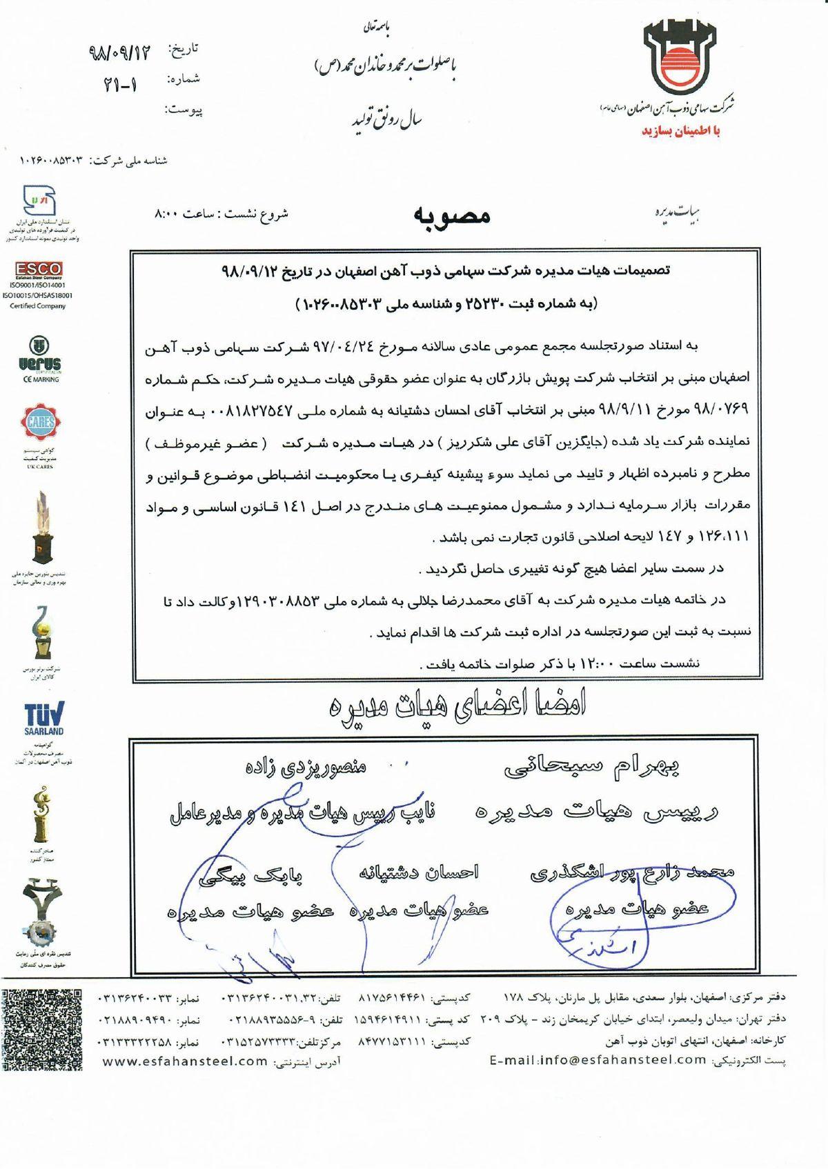 تغییر در هیئت مدیره ذوب آهن اصفهان