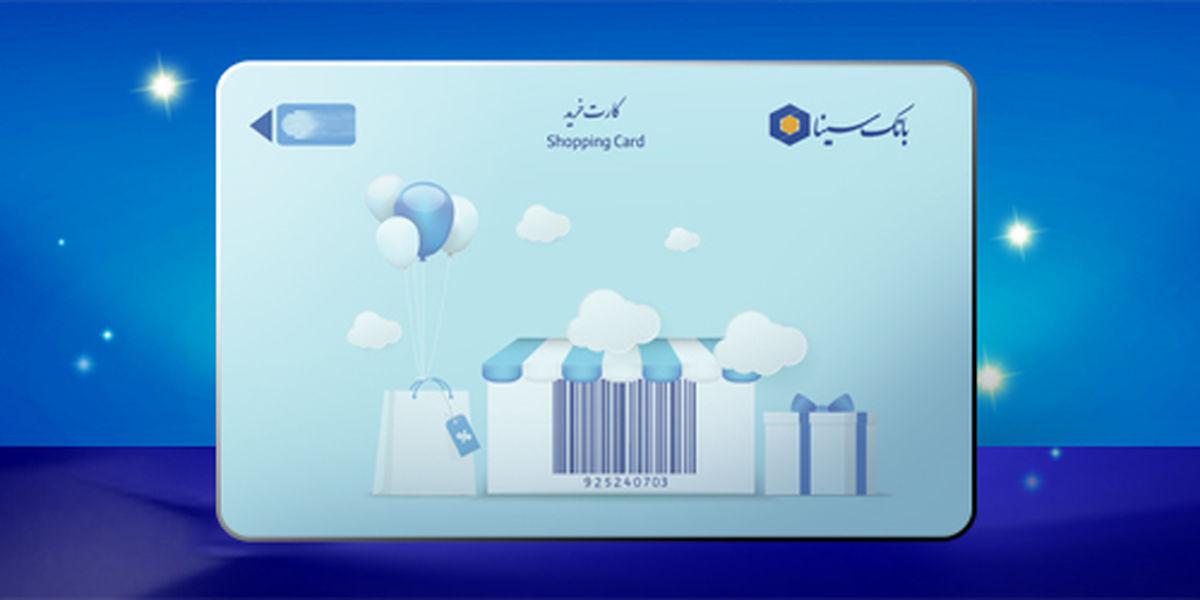 فعال شدن پیامک واریز و برداشت کارت خرید بانک سینا