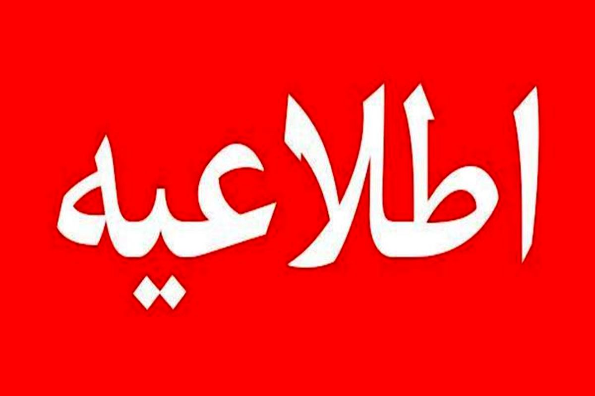 معرفی دو شعبه برای رسیدگی به امور بیمه شدگان شعبه تامین اجتماعی ۱۱ تهران