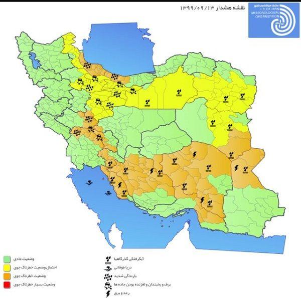 هشدار هواشناسی نسبت به بارش در ۹ استان