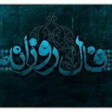 فال روزانه جمعه 21 تیر 98 + فال حافظ و فال روز تولد 98/4/21