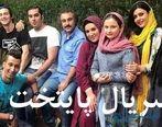 پایان سریال پایتخت 6 لورفت + فیلم