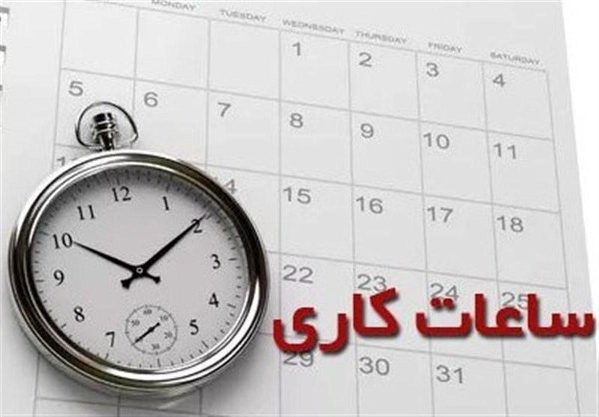 اعلام مجدد ساعت کار کارمندان + جزئیات