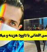محسن افشانی توسط گروگان گیران در ترکیه دزدیده شد + عکس