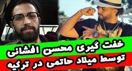 کتک زدن محسن افشانی توسط مافیای شرط بندی جنجال به پاکرد + فیلم