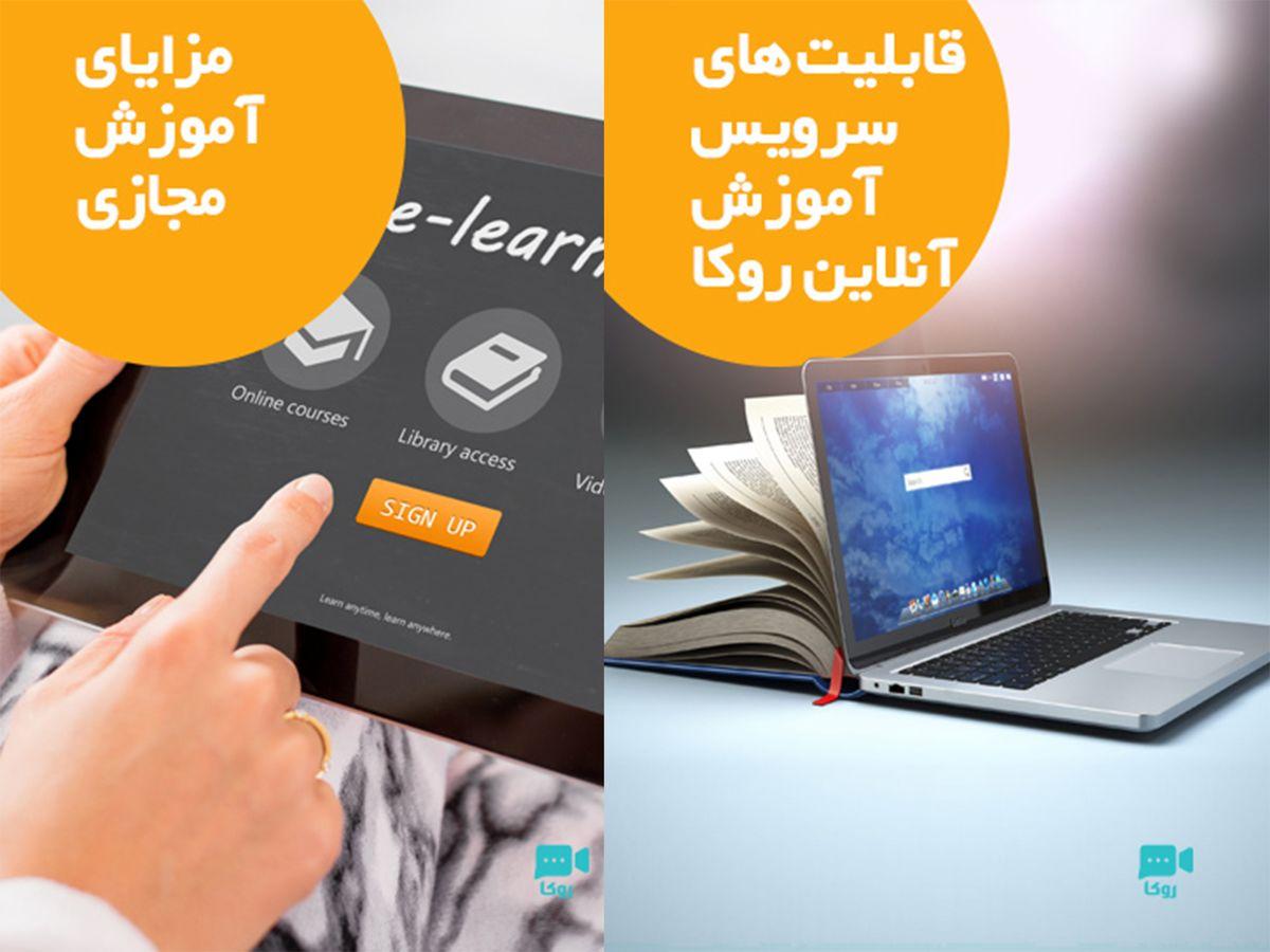 بهترین سامانه مجامع آنلاین کشور + وب کنفرانس