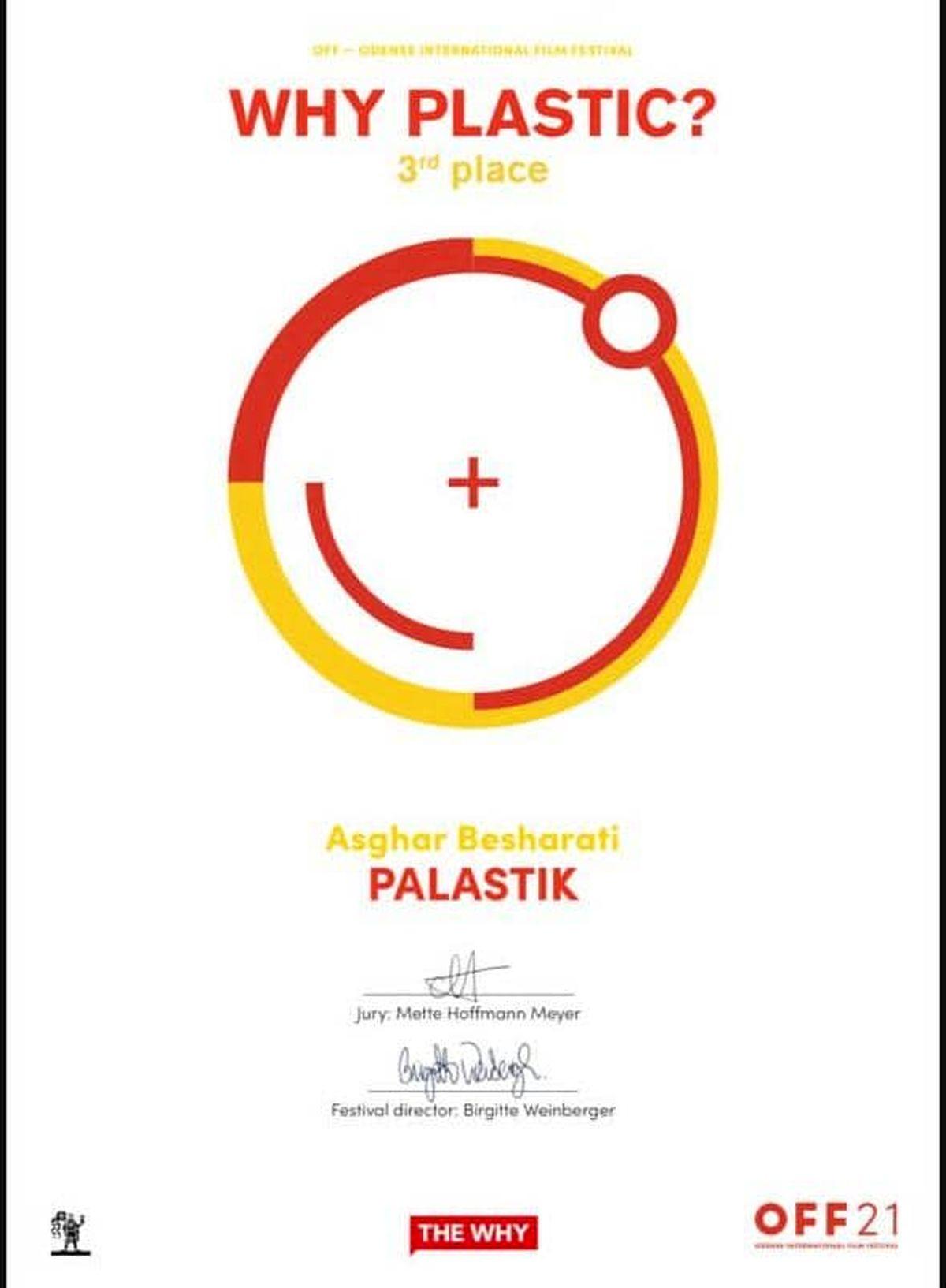 کسب مقام سوم فیلم پلاستیک در جشنواره فیلم های بین المللی اُدنس دانمارک