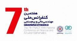 برگزاری دومین پیش رویداد هفتمین کنفرانس مهندسی مالی و بیم سنجی، 26 اردیبهشت به صورت آنلاین
