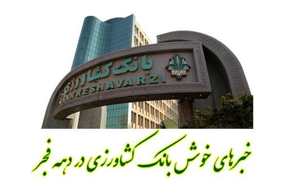 موفقیت بانک کشاورزی در بهبود عملکرد مالی