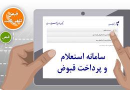 راهاندازی «سامانه استعلام و پرداخت قبوض» در وبسایت بانک سرمایه