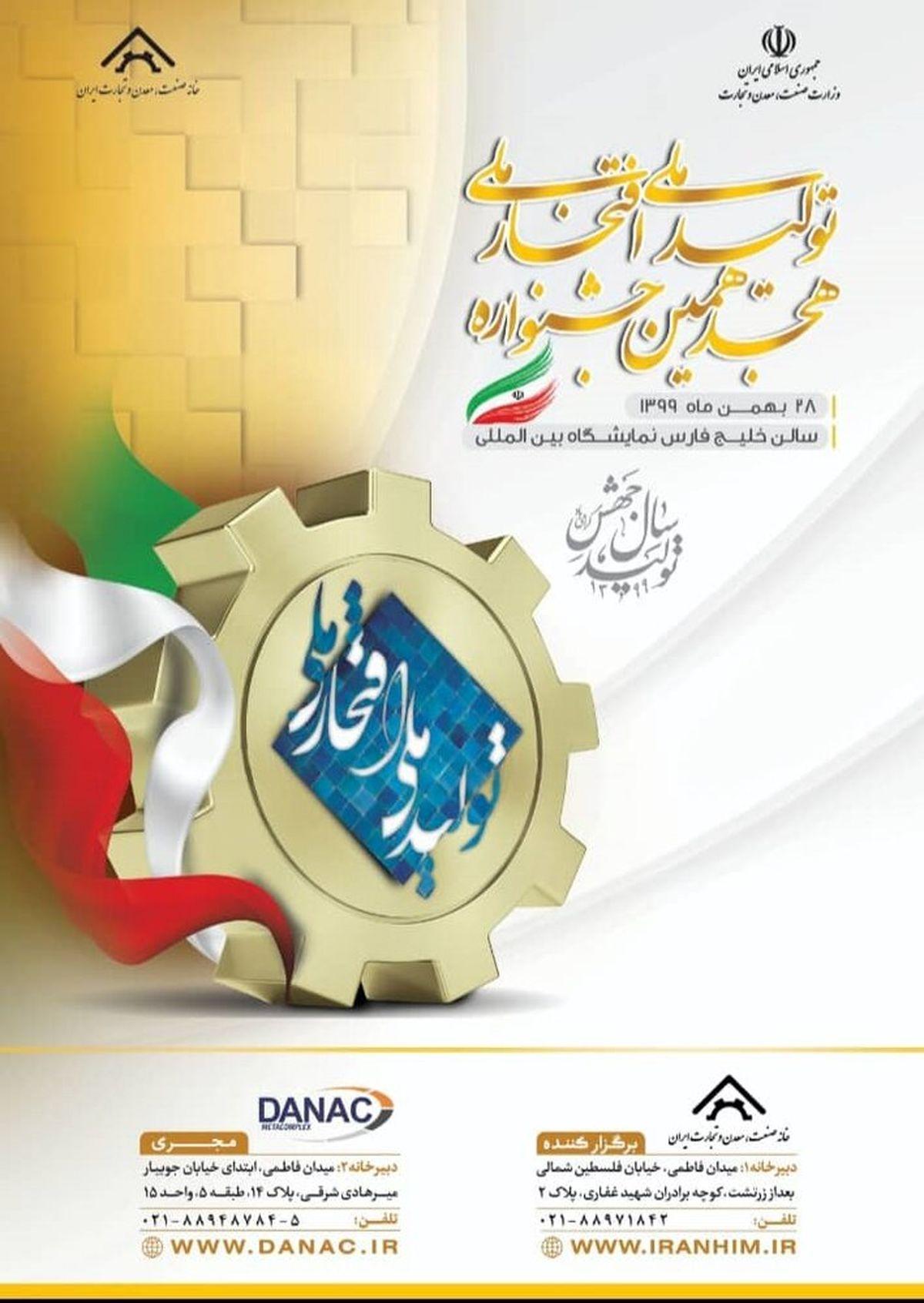 برگزاری هجدهمین دوره جشنواره تولید ملی – افتخار ملی