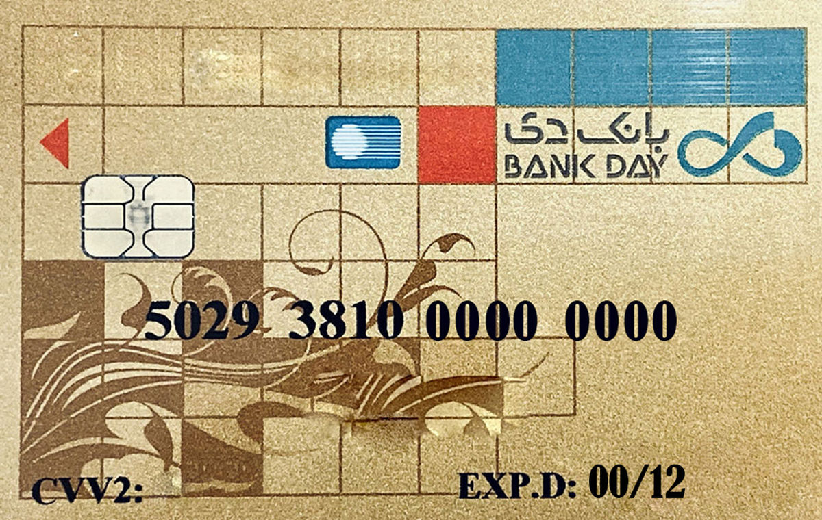 تمدید خودکار کارت های نقدی بانک دی تا پایان سال 1400