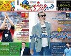 روزنامه های ورزشی | شنبه 23 آذر