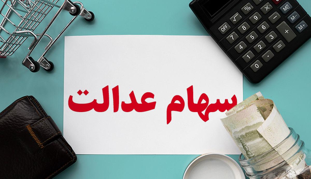 ارزش روز سهام عدالت سه شنبه 29 مهر