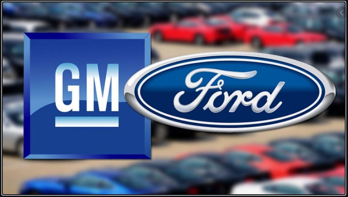 فورد با جنرال موتورز چه فرقی دارد؟