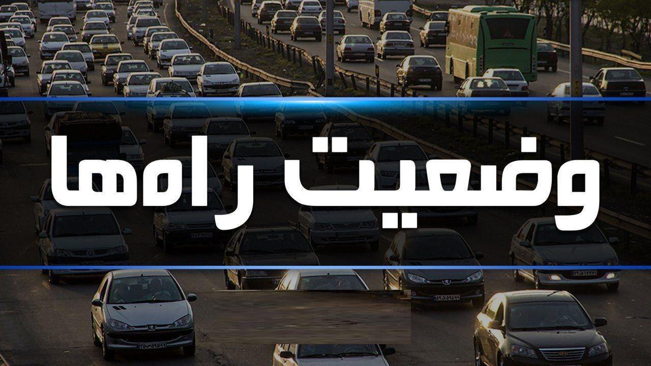 آخرین وضعیت جوی و ترافیکی جادههای کشور پنجشنبه ۲۱ فروردین