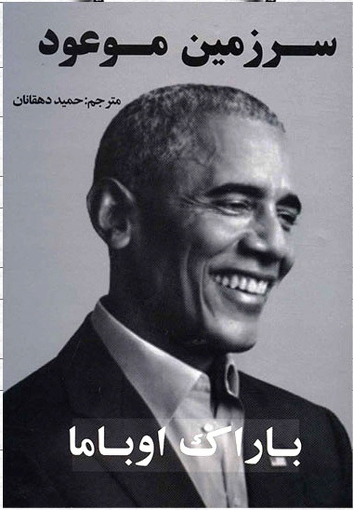 کتاب سرزمین موعود اوباما با ترجمه ای جدید وارد بازار شد