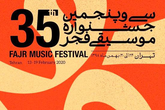 اعلام سالنهای میزبان جشنواره موسیقی فجر