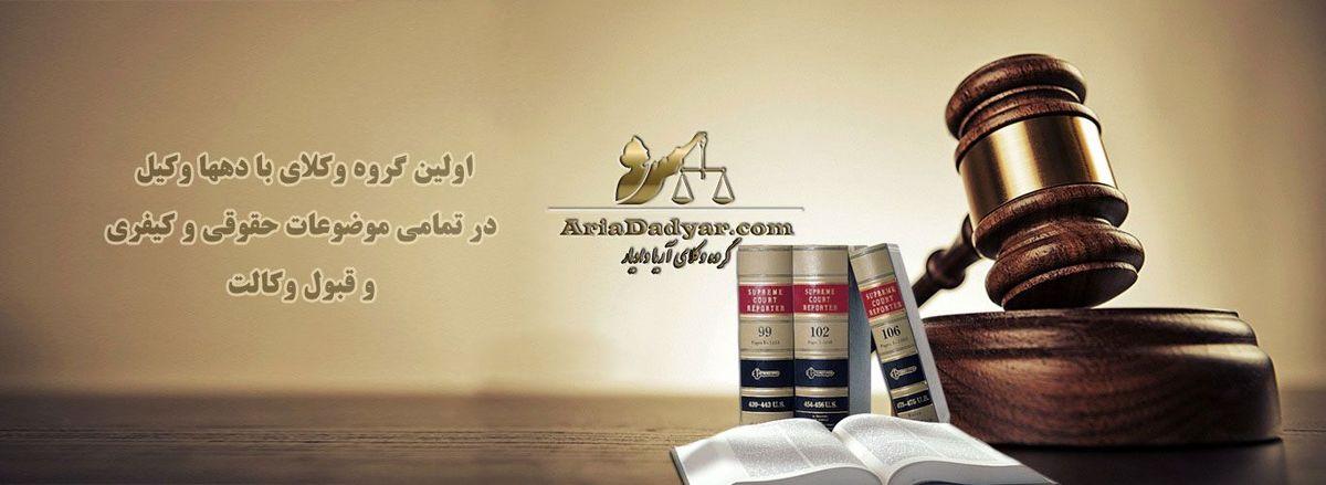 وکیل حقوقی گروه وکلای آریا دادیار