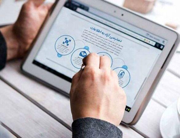 ثبت بیش از ۱۰ هزار درخواست درسامانه دسترسی آزاد به اطلاعات
