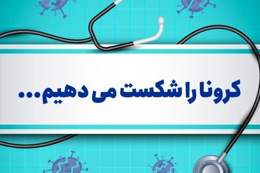 واریز اقساط وام و حقبیمه افراد مبتلا به ویروس کرونا