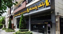تغییر ساعت کار شعبههای بانک پاسارگاد در برخی از استانها و مناطق کشور