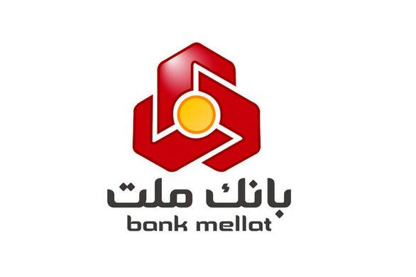 رشد 102 درصدی تراز مثبت عملیاتی بانک ملت در دی 98