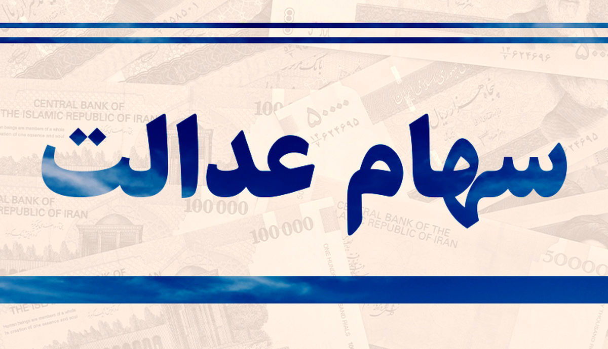 عیدی دولت به دارندگان سهام عدالت