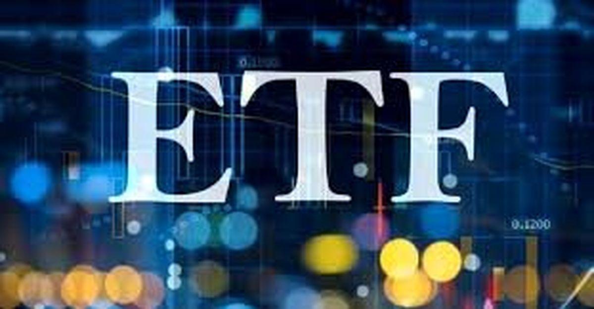 ترتیب عرضه صندوق ETF دولتی