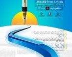 تمدید مهلت ارسال اثر به جشنواره مطبوعات و رسانه اروند