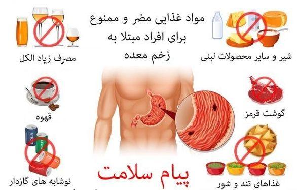 کدام خوراکیها برای مبتلایان به زخم معده ممنوع است؟