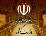 شریعتی برای استانداری خوزستان به هیات دولت معرفی شد