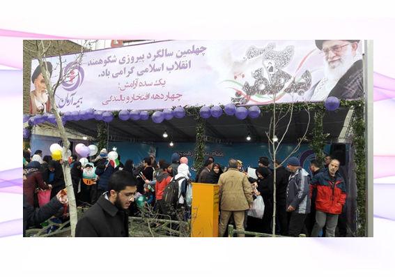 حضور فعال بیمه آرمان در جشن ۴۰ سالگی انقلاب