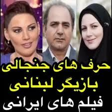افشاگری بازیگر لبنانی از پارتی مختلط کارگردان ایرانی/ در خانه کارگردان همه لخت بودند! + فیلم و عکس