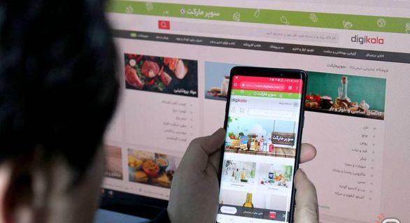 سوپر مارکت آنلاین + ارسال رایگان و بن تخفیف