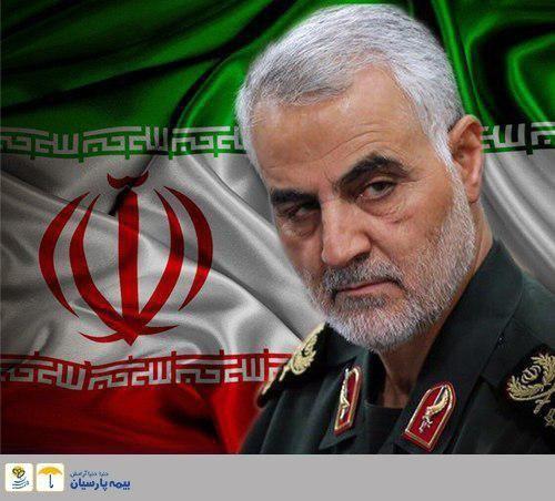 مدیرعامل بیمه پارسیان در پیامی شهادت سردار سلیمانی را تسلیت گفت