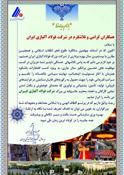 تقدیر مدیر عامل محترم از همکاران شرکت فولادآلیاژی ایران